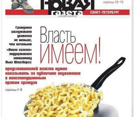 Новая газета №40 (2019) PDF