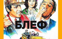 Блеф / Bluff storia di truffe e di imbroglioni (1976) BDRip | D