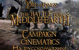 Властелин колец: Битва за Средиземье 2 / The Lord of the Rings: The Battle for Middle-earth II | Cinematic video (2006) HD | P1