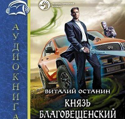 Виталий Останин - Князь Благовещенский (2019) MP3