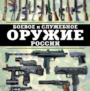 Виктор Шунков - Боевое и служебное оружие России (2012) FB2