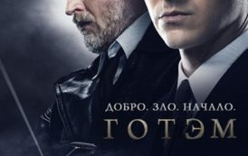 Готэм / Gotham [05x01-11 из 12] (2019) WEBRip 1080p   GostFilm