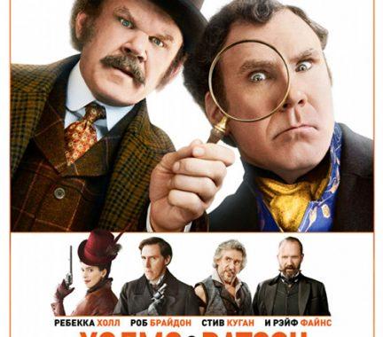 Холмс & Ватсон / Holmes and Watson (2018) BDRip 1080p от селезень | Лицензия