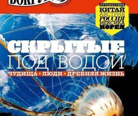 Вокруг света №05 (Май) (2019) PDF