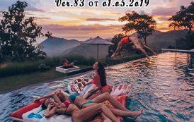 Сборник - Новинки с разных популярных MP3 сайтов. Ver.83 [01.05] (2019) MP3 by xp.ruslan4eg