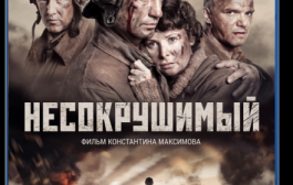 Несокрушимый (2018) BDRip 720p от HELLYWOOD | GER Transfer | Лицензия