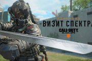 Call of Duty Black Ops 4: операция «Визит Спектра» с полезными нововведениями станет доступна уже сегодня