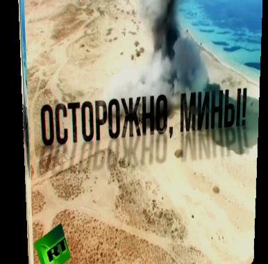 Осторожно, мины! (2018) HDTVRip