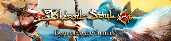 Blood and Soul: Новый Демонион [10.04.19] (2011) PC | Online-only
