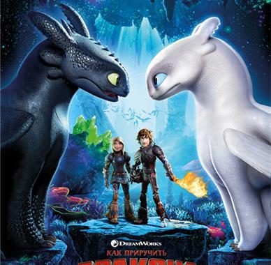 Как приручить дракона 3 / How to Train Your Dragon: The Hidden World (2019) HDRip от Generalfilm | КПК | iTunes