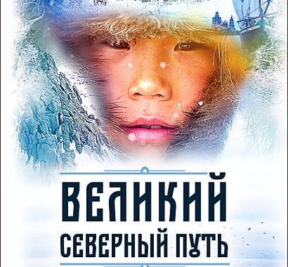 Великий северный путь (2019) WEB-DL 1080p | iTunes