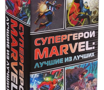 Серия книг - «Вселенная Марвел» [28 книг] (2016-2019) FB2