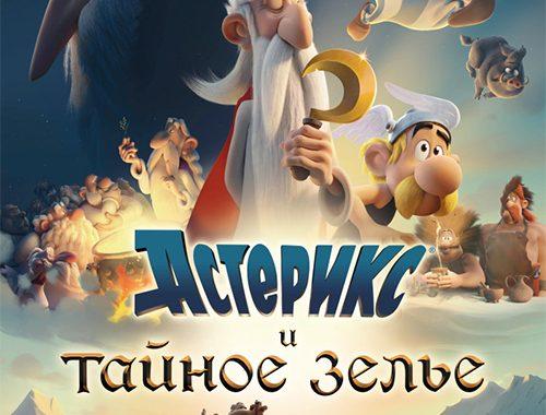 Астерикс и тайное зелье / Asterix: Le secret de la potion magique (2018) BDRip 1080p от селезень | iTunes