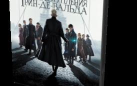 Фантастические Твари: Преступления Грин-де-Вальда / Fantastic Beasts: The Crimes of Grindelwald (2018) BDRip 720p | Дополнительные материалы | Sub
