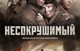 Несокрушимый (2018) BDRip 720p от ExKinoRay | GER Transfer | Лицензия
