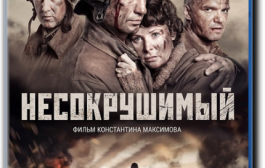 Несокрушимый (2018) BDRip от ExKinoRay | iTunes