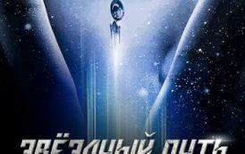 Звёздный путь: Дискавери / Star Trek: Discovery [S02] (2019) WEBRip 1080p   GostFilm