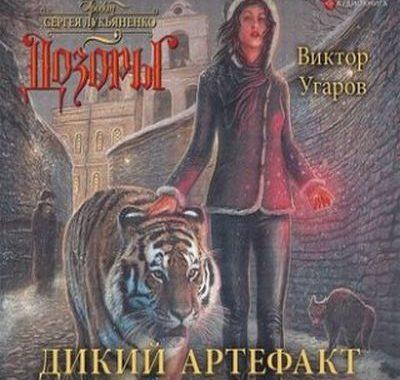 Виктор Угаров – Дозоры: Дикий артефакт (2019) MP3