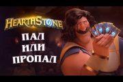 «Пал или пропал» — новая короткометражка Hearthstone