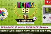 В Tetris 99 появилось платное дополнение с офлайн-режимами, а 17 мая начнётся турнир по игре
