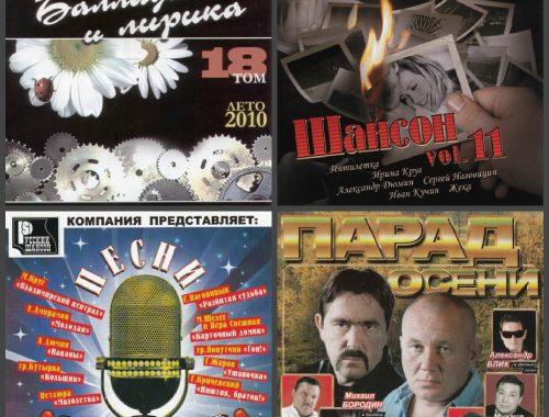 Сборник - Сборники Шансона (43 CD) (2010) MP3