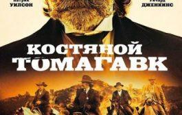 Костяной томагавк / Bone Tomahawk (2015) BDRip от MegaPeer | Rus Transfer | Лицензия
