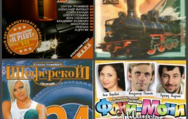 Сборник - Сборники Шансона (30 CD) (2009) MP3