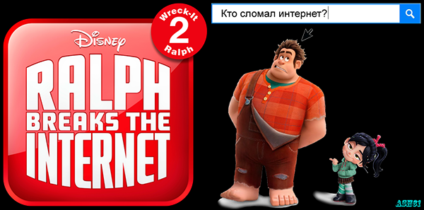 Ральф против интернета / Ralph Breaks the Internet (2018) BDRip 1080p от Ash61 | 3D-Video | halfOU | Лицензия
