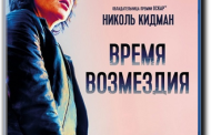 Время возмездия / Destroyer (2018) BDRip от BDRip от Twister & ExKinoRay | iTunes