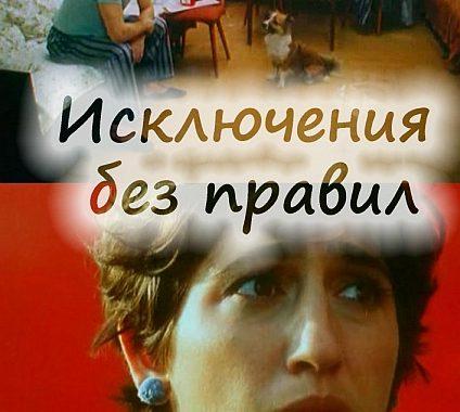 Исключения без правил (1986) TVRip
