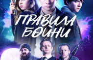 Правила бойни / Slaughterhouse Rulez (2018) HDRip от ExKinoRay | P | iTunes