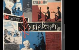 Мелодии Дунаевского (1963) SATRip-AVC от New-Team