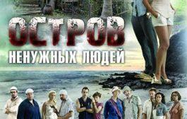 Остров ненужных людей [01-24 из 24] (2011) WEB-DLRip-AVC