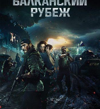 Балканский рубеж (2019) WEB-DLRip от GeneralFilm | iTunes