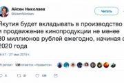 Якутское кино поддержат минимум на 80 млн рублей