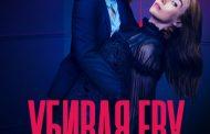 Убивая Еву / Killing Eve [02х01-07 из 08] (2019) WEB-DL 1080p | TVShows