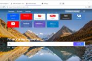 Mail.ru Group усилила безопасность своего браузера Atom технологиями «Лаборатории Касперского»