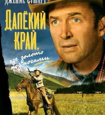 Далекий край  / The Far Country (1954) DVDRip от ExKinoRay | P2