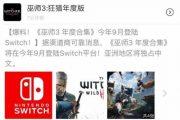 Слухи: The Witcher 3: Wild Hunt выйдет на Nintendo Switch этой осенью