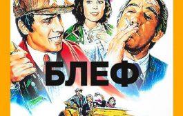 Блеф / Bluff storia di truffe e di imbroglioni (1976) BDRip 720p | D, P