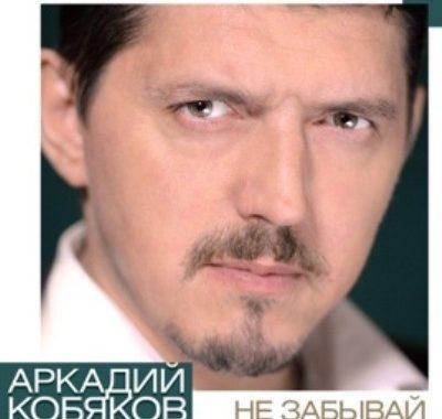 Аркадий Кобяков - Не забывай (2019) MP3