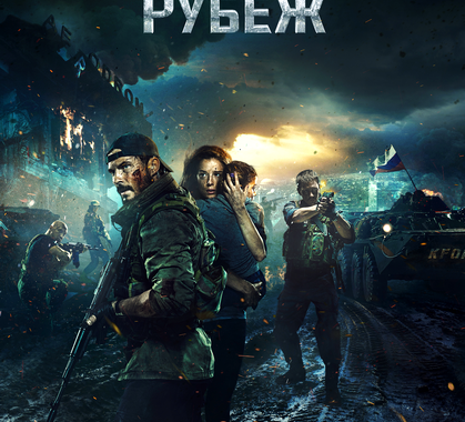 Балканский рубеж (2019) WEB-DLRip-AVC от ExKinoRay   iTunes