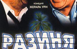 Разиня / Le corniaud (1965) BDRip-AVC | D