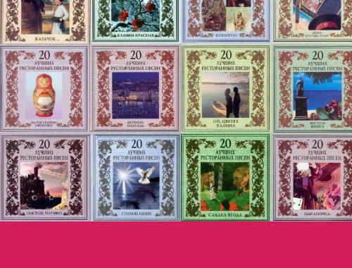 Сборник - 20 лучших ресторанных песен (12 CD) (2002-2003) MP3