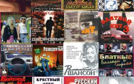 Сборник - Сборники Шансона (124 CD) (1995-2001) MP3