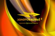 Стартовал приём заявок на соискание независимой премии фрилансеров «Золотое Копьё 2019»