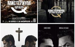 Мистериум: Антология (2013-2018) BDRip-AVC от OllanDGroup | P