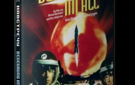 Мечте навстречу (1963) DVDRip-AVC от New-Team