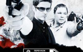 Потому что мы банда / The Crew (2008) BDRip 1080p от Переулка Переводмана | P2, A
