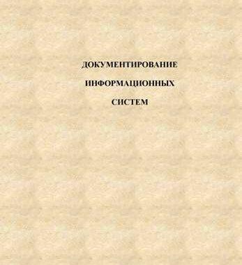 Антонов Олег Борисович - Документирование информационных систем (2019) PDF
